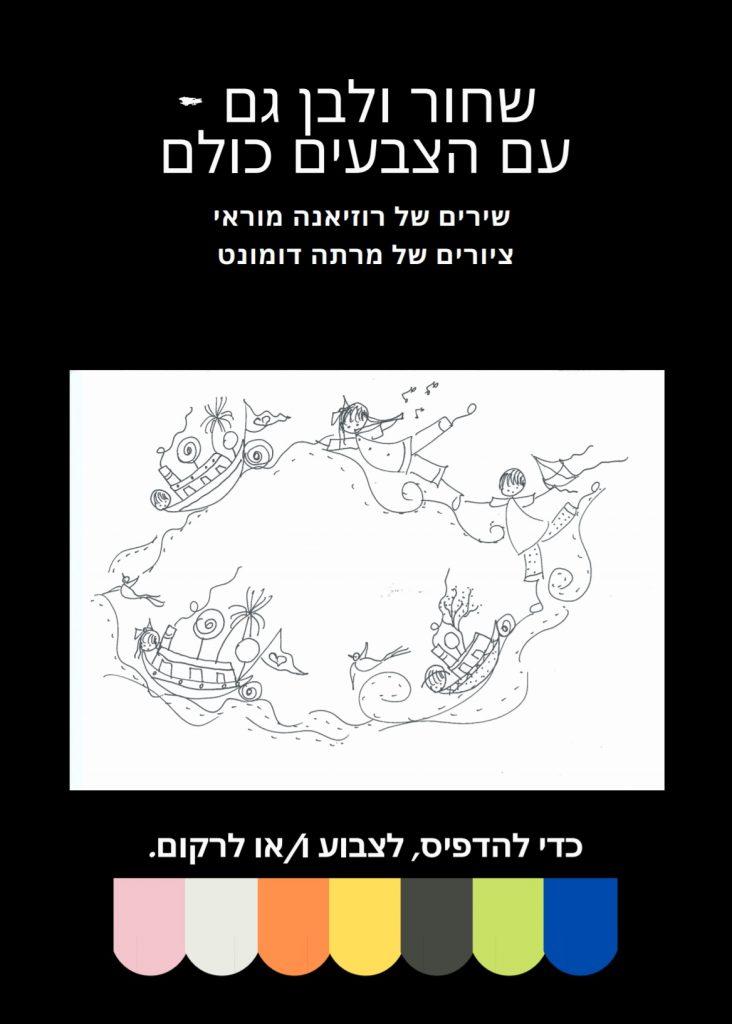 livro-roseana-murray-em-hebraico